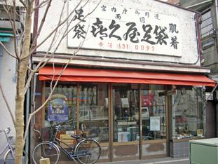 090214緑_喜久屋足袋店1.jpg