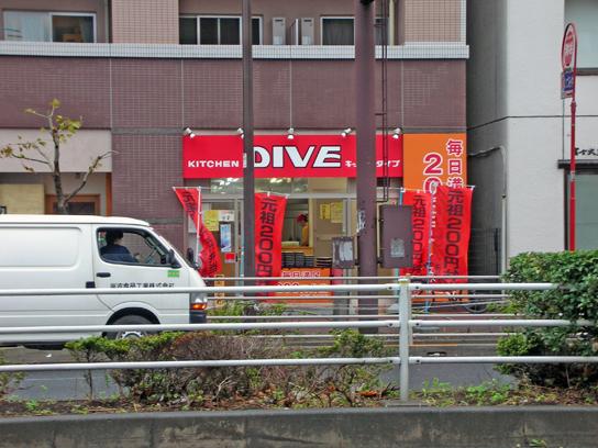 111119DIVE200円弁当.jpg