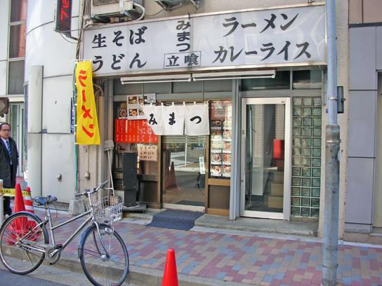 120329みまつ@東日本橋.jpg
