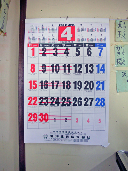 120401山田製麺休日.jpg