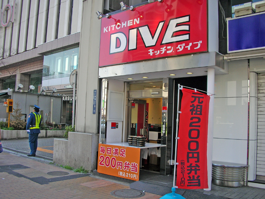 120405DIVE錦糸町1.jpg