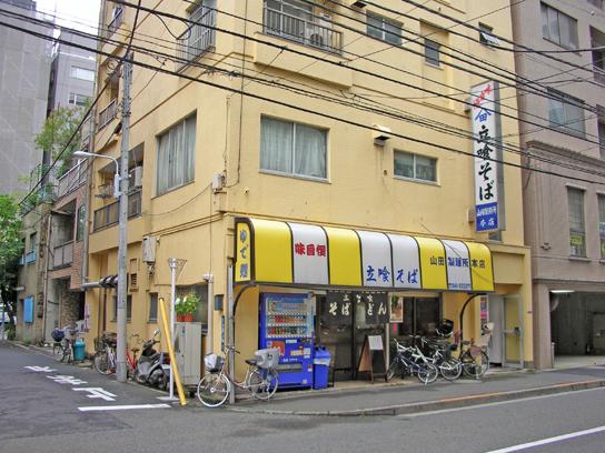 120713山田製麺所本店.jpg