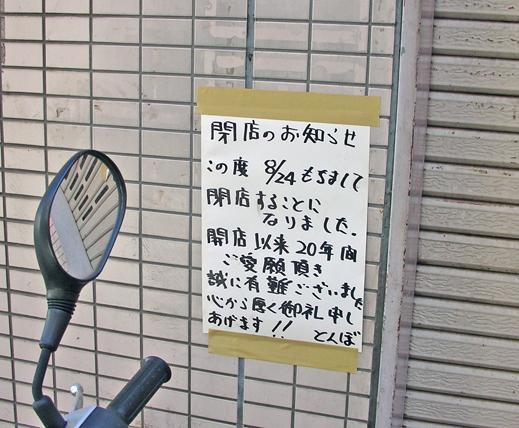 120826とんぼ閉店1.jpg