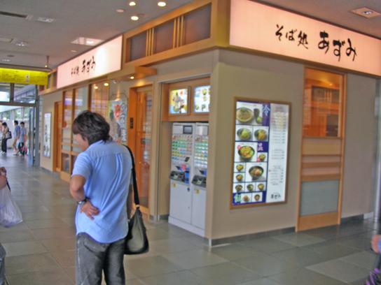 120902あずみ国際展示場駅.jpg