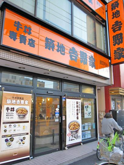 121124吉野家新店極み.jpg