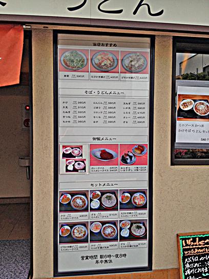 130510まっちゃんメニュー.jpg