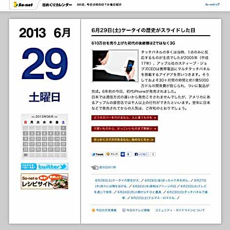 130629iPhone発売日.jpg