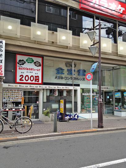 130816金宝堂@金町.jpg