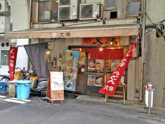 130829文殊@浅草橋.jpg
