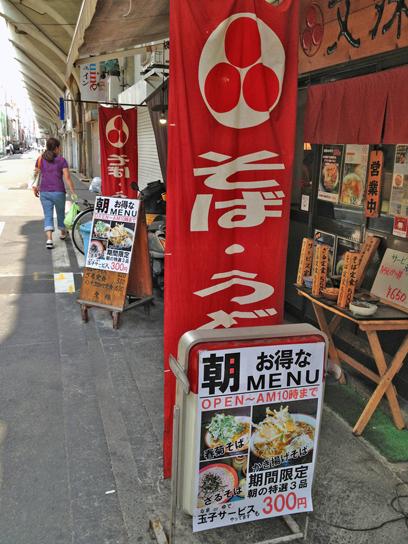 130829文殊浅草橋朝メニュー.jpg