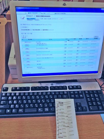 130913図書館新システム.jpg