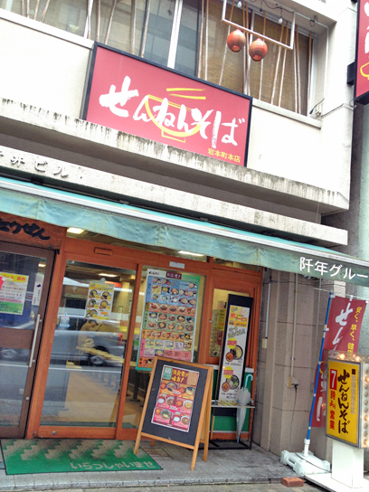 131102せんねんそば岩本町本店.jpg