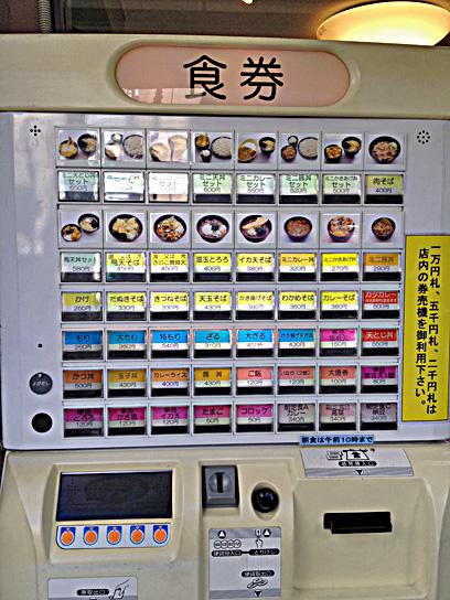 131121ゆで八丁堀券売機.jpg