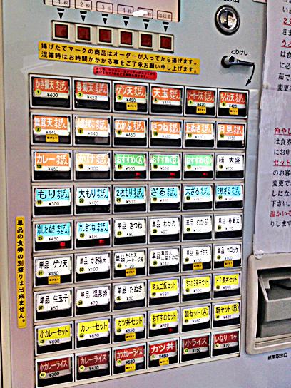 131211峠の蕎麦券売機.jpg