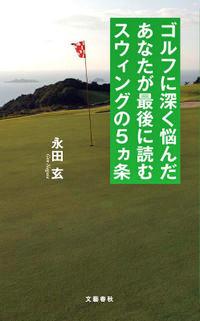 131218ゴルフがあなたに5カ条.jpg