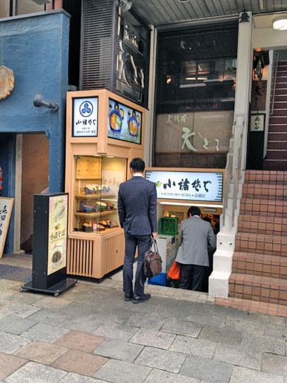 140422小諸そば京橋店.jpg