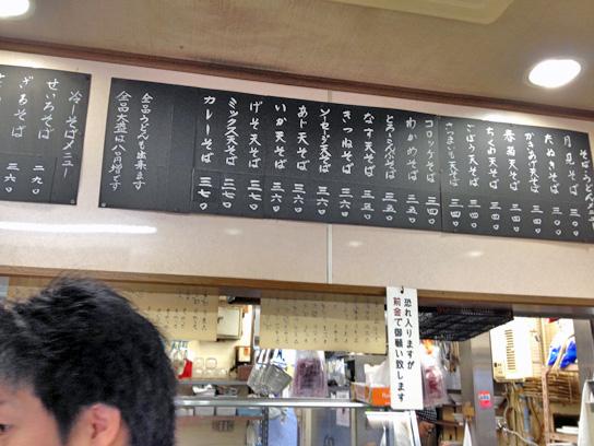 140502かめや店内メニュー2.jpg