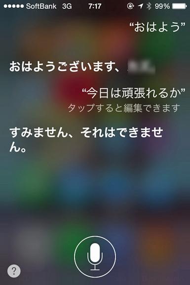 140511Siri意味不明.jpg