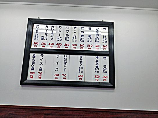 140516やよい店内メニュー.jpg