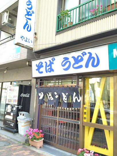 140516やよい@新大塚.jpg