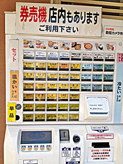 140522吉そば神田券売機.jpg