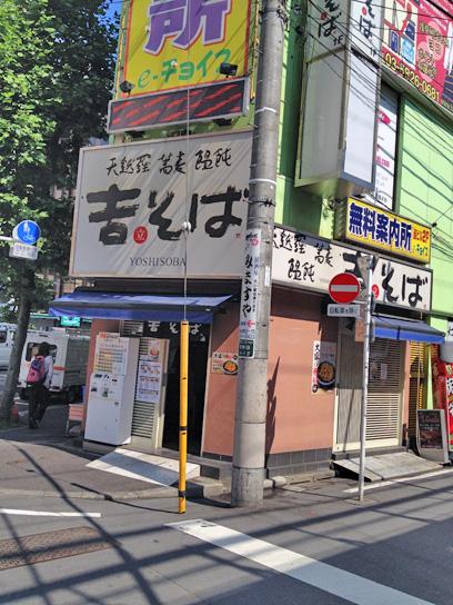 140522吉そば神田店.jpg