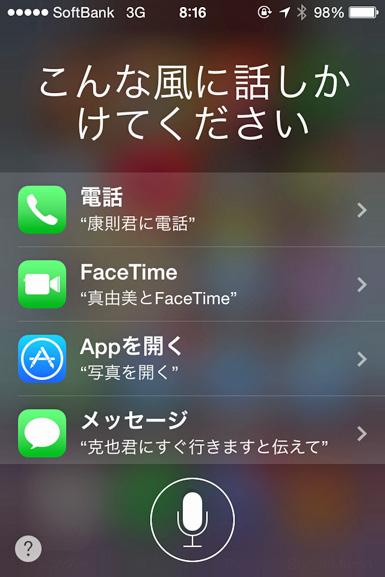 140526Siriメニュー.jpg