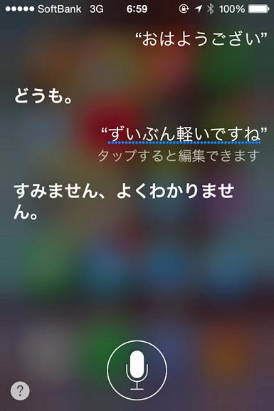 140528Siri軽い.jpg