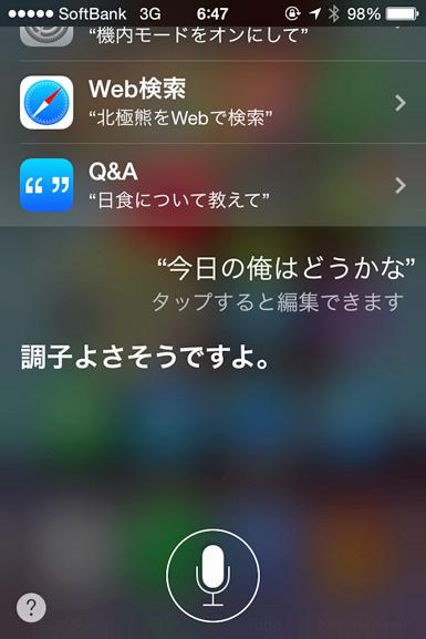140531Siriお調子者.jpg