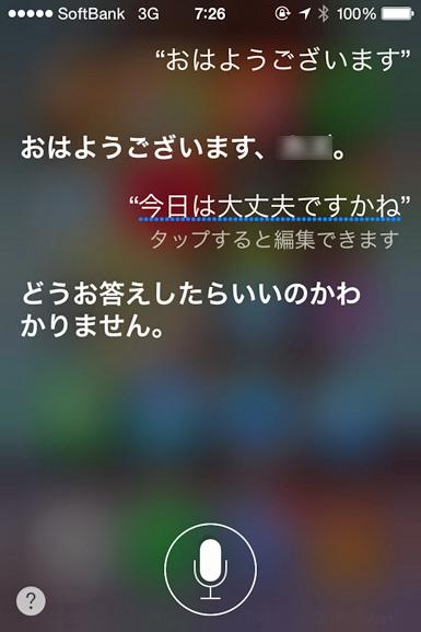 140702Siri不明瞭.jpg