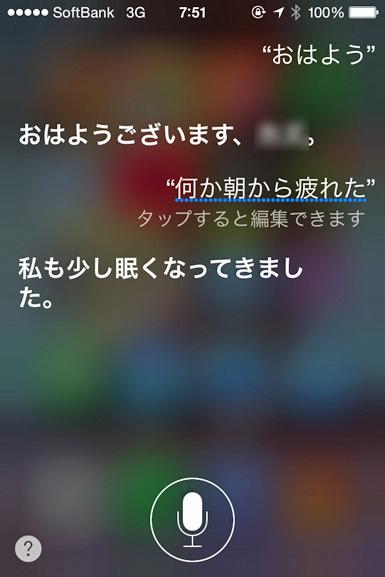 140706Siriお調子者.jpg