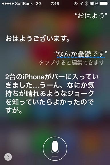 140722Siri意味不明.jpg