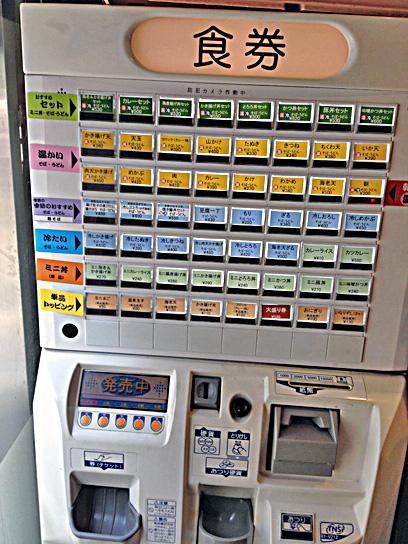 140726箱根新橋券売機.jpg