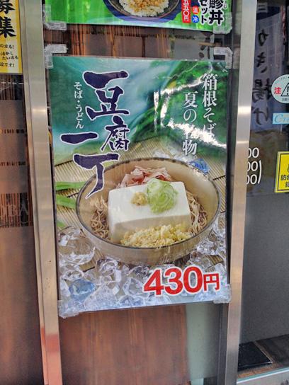 140726箱根新橋豆腐貼紙.jpg