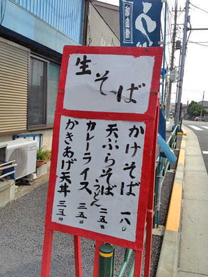 140731今井橋そば看板1.jpg