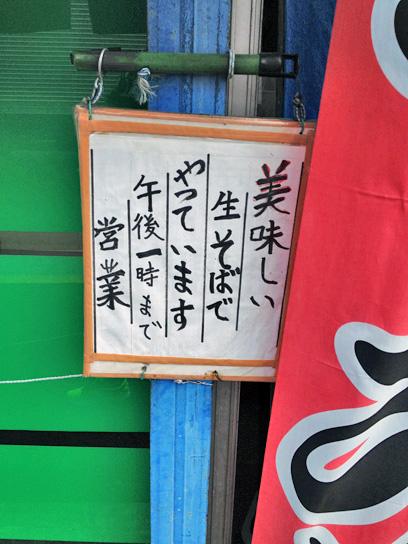 140731今井橋そば看板2.jpg