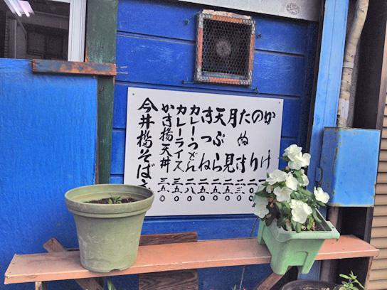 140731今井橋そば看板3.jpg