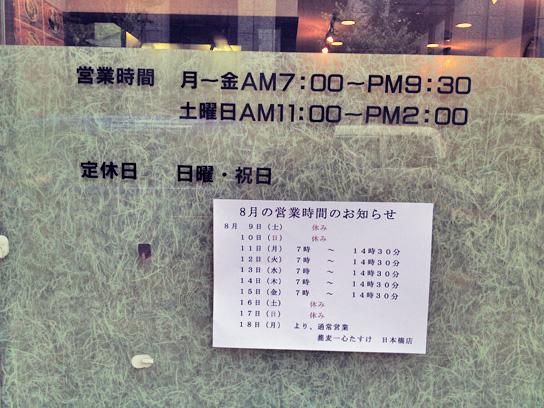 140808一心たすけ8月営業.jpg