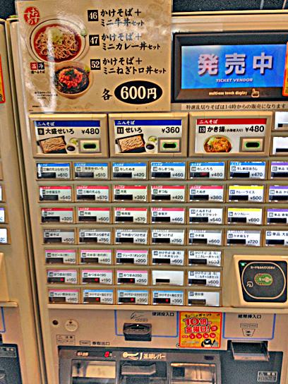 140809二八あずみ西船券売機.jpg