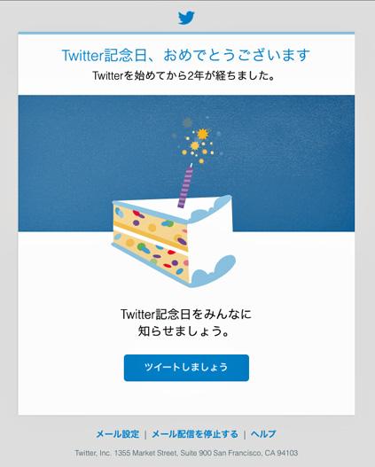 140811Twitterメール.jpg