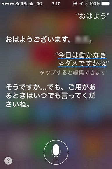 140816Siriお追従.jpg