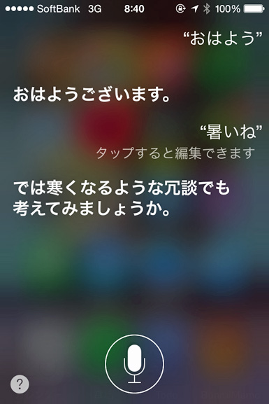 140820Siri冗談.jpg