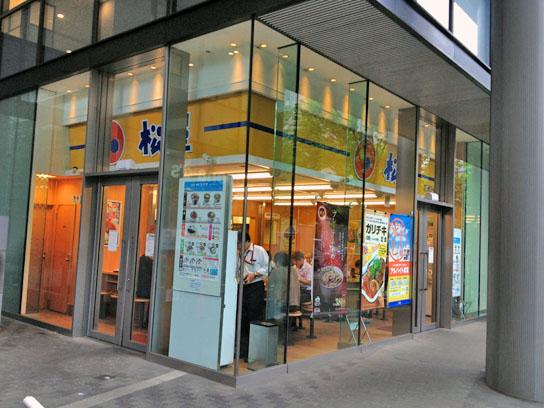 140828松屋豊洲IHIビル店.jpg