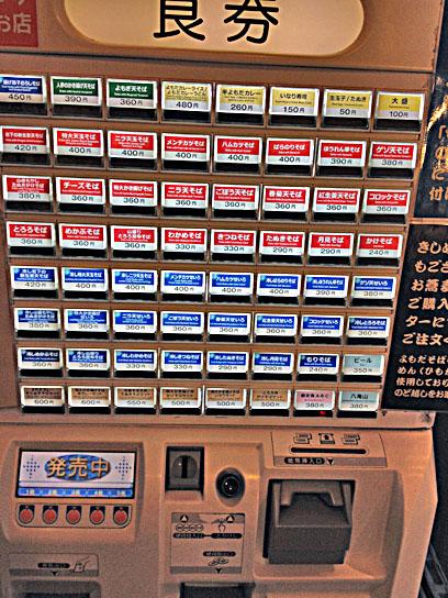 140901よもだ日本橋券売機.jpg