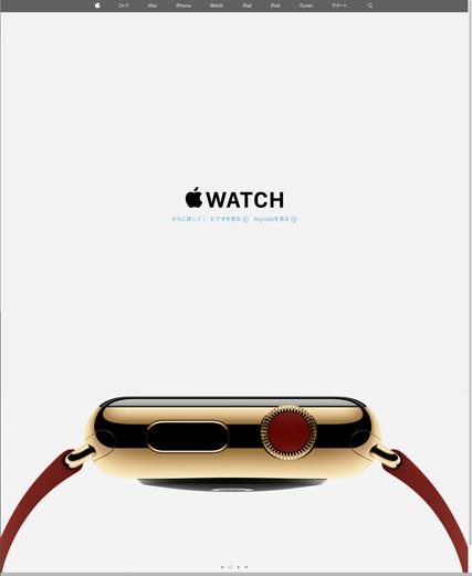 140910Applewatch発表.jpg
