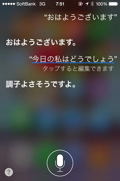 140915Siriお調子者.jpg