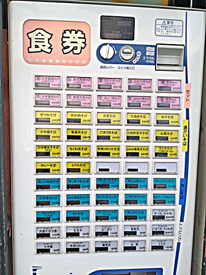 140916亀島券売機.jpg