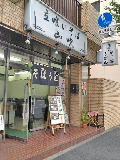 140917山吹江戸川橋店.jpg