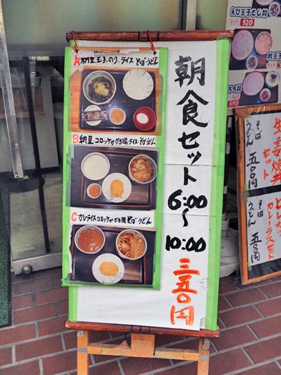 140917山吹江戸川橋朝メニュー.jpg