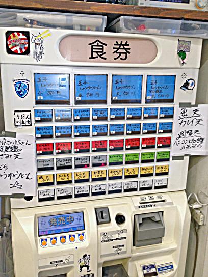 140918こくわがた券売機.jpg